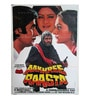 Paper 30 x 40 Inch Aakhree Raasta Vintage Unframed Bollywood Poster by Indian Hippy