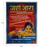 Paper 30 x 40 Inch Jahan Ara Vintage Unframed Bollywood Poster by Indian Hippy