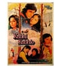 Paper 30 x 40 Inch Kabhi Kabhie Vintage Photographic Unframed Bollywood Poster by Indian Hippy