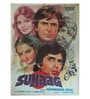 Indian Hippy Paper 30 x 40 Inch Suhaag Vintage Unframed Bollywood Poster